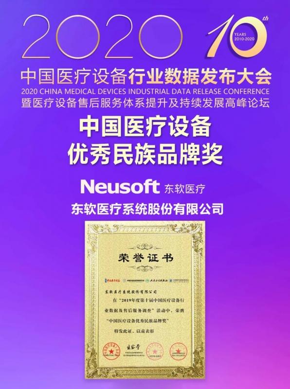 """东软医疗荣获""""中国医疗设备优秀民族品牌奖"""""""